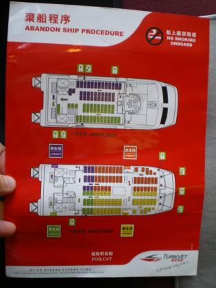 香港2012.12マカオフェリー安全のしおり