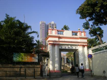 香港2012.12マカオ東方基金会入口