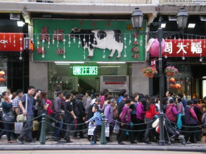 香港2012.12マカオ義順牛奶公司店舗