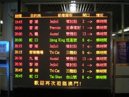 香港2012.12フェリー出発案内