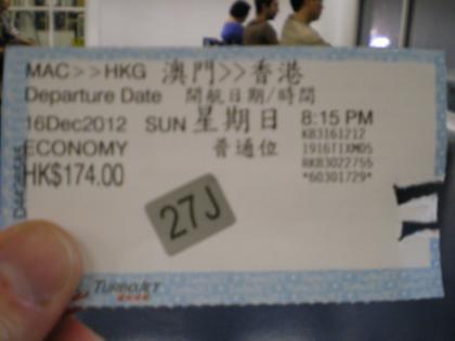香港2012.12マカオ香港行フェリーチケット