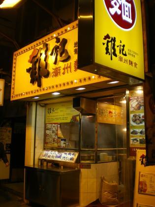 香港2012.12香港グルメ雞記店舗外観