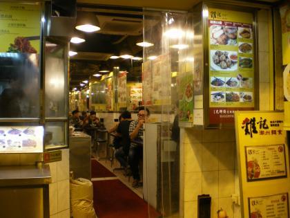 香港2012.12香港グルメ雞記店舗店内