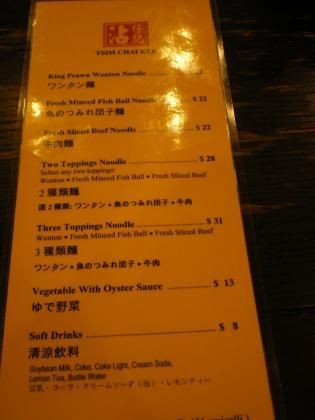 香港2012.12香港グルメ黄枝記粥麺店メニュー