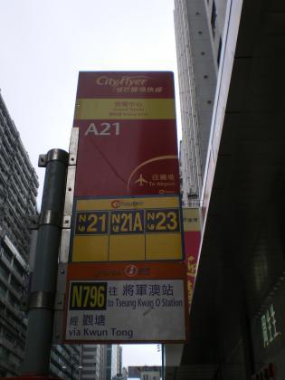 香港2012.12空港バス停留所