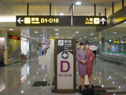 香港2012.12台北桃園空港乗継2