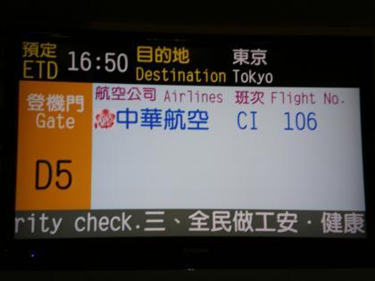 香港2012.12台北桃園空港ゲート前乗継便出発案内
