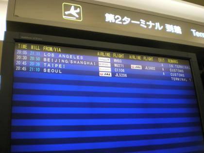 香港2012.12成田空港到着案内