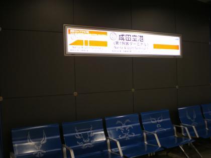 シンガポール2013.1成田空港駅