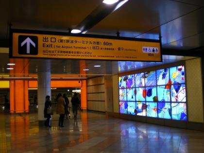 シンガポール2013.1成田空港駅コンコース