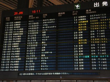 シンガポール2013.1成田出発ロビー出発案内