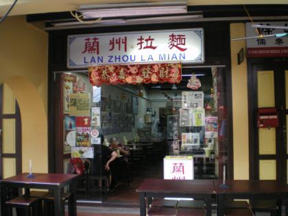 シンガポール2013.1蘭州垃麺