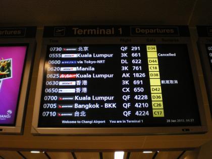 シンガポール2013.1チャンギ空港出発案内