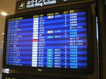 シンガポール2013.1成田空港到着案内
