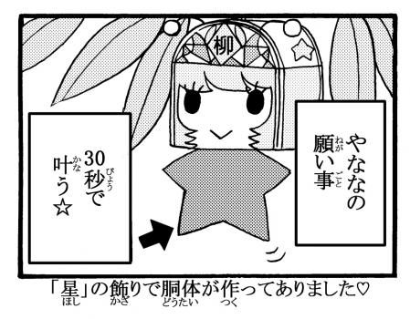 やななー七夕4
