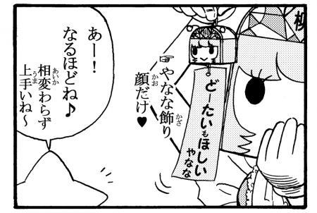 やななー七夕2