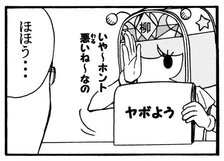 やななーMTG3