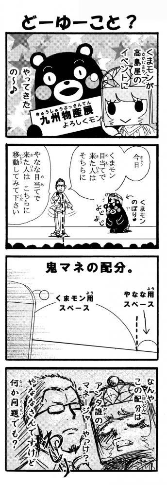 やななーくまモン (1)