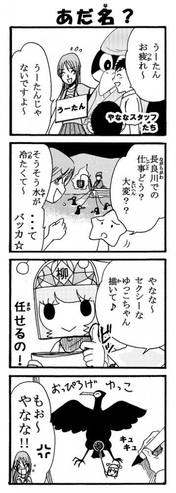 4コマうっこちゃん