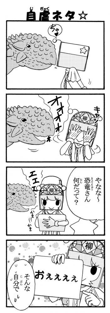やななー恐竜キス