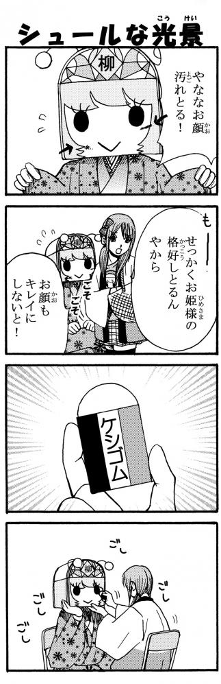 やななー濃姫