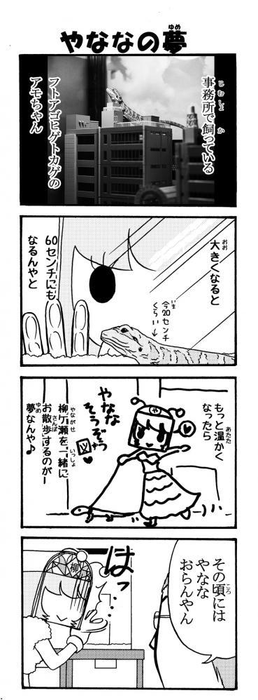 やななーアモちゃん