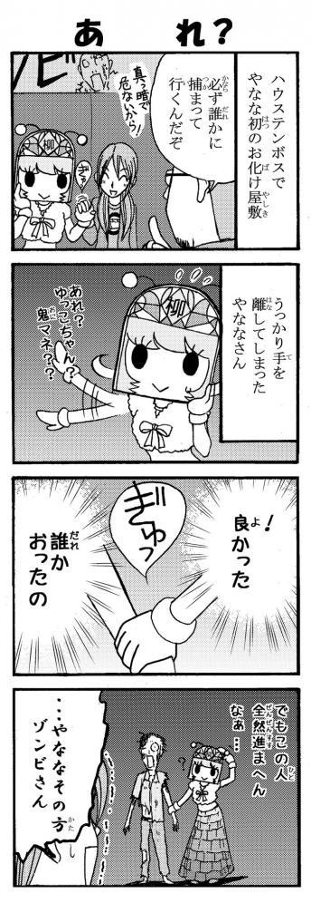 やななーお化け屋敷1