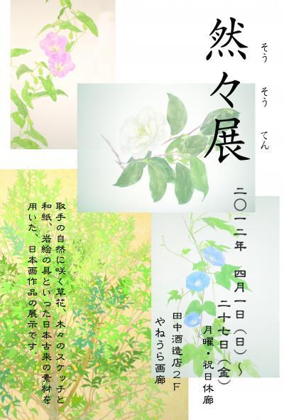 和田さんDM統合_convert_20120321105832