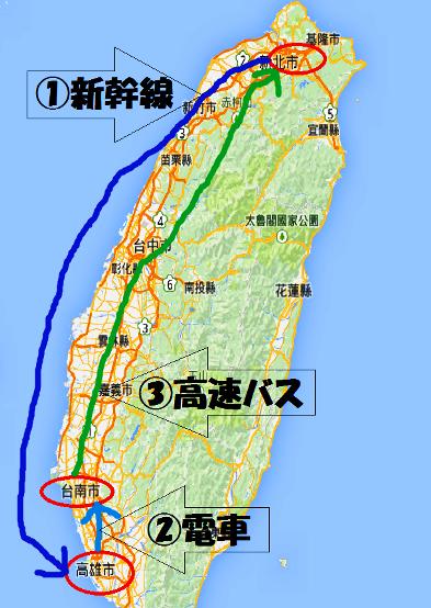 台湾 旅程