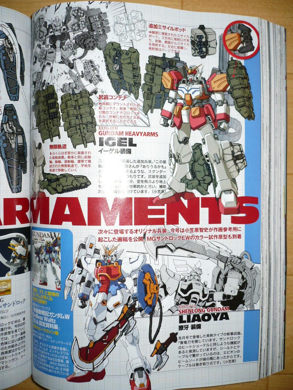 Ceron , 漫画『新機動戦記ガンダムW EW 敗者たちの栄光』 各ガンダムの追加装備イラストが公開されたけどかっこいいな|やらおん!