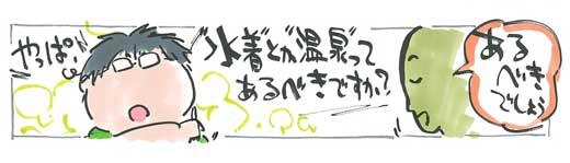 itagaki249_3.jpg