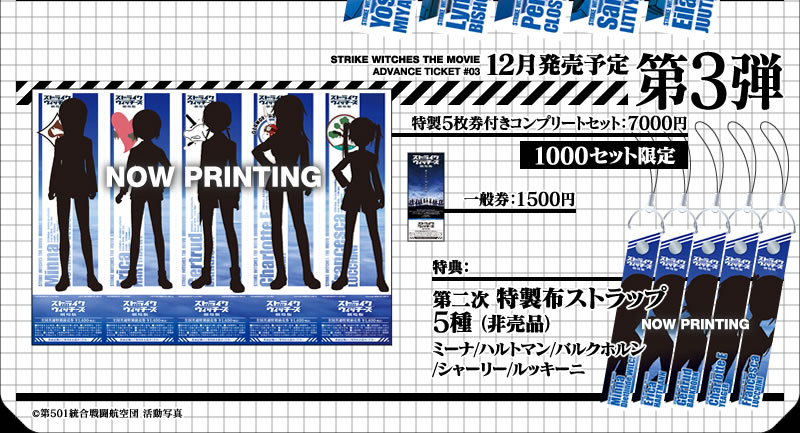 mae-ticket-03.jpg