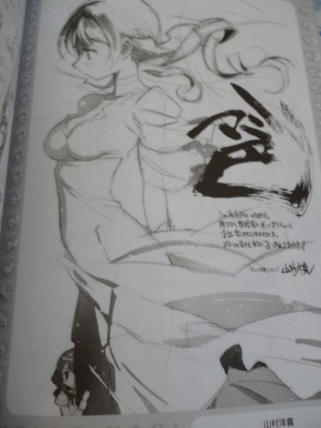 山村洋貴さんが描いた『魔法少女...