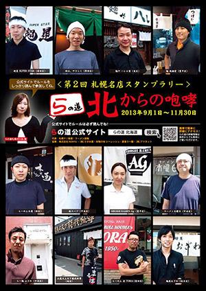 らの道札幌2