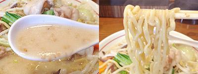 山白麺スープ