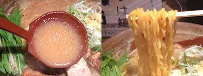 木蓮味噌麺スープ