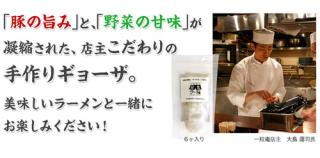 gyoza_sample4.jpg
