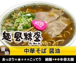 panel_furaido_shoyu.jpg