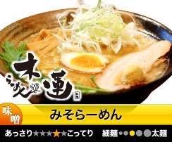 panel_mokuren_miso.jpg