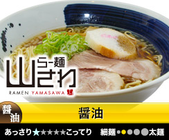 panel_yamasawa_shoyu.jpg