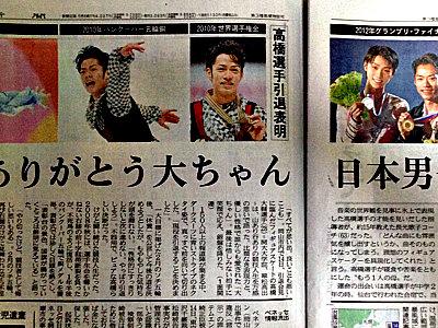 山陽新聞 10月15日 2
