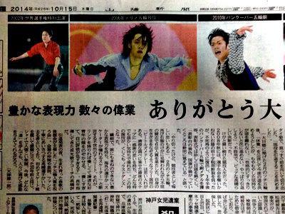 山陽新聞 10月15日 3