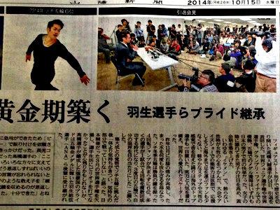 山陽新聞 10月15日 4