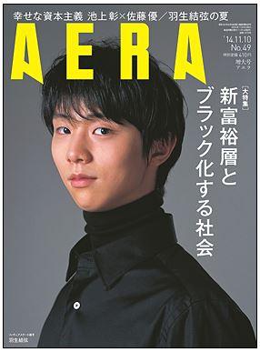 AERA 表紙