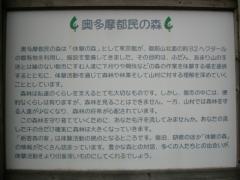gozenyama100404-102