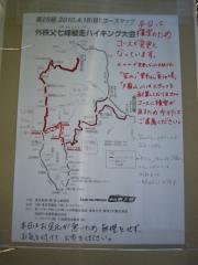 nanamine100418-101