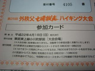 sotochichibu100417-201