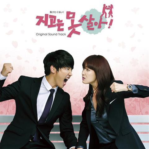 韓国ドラマ『負けたくない!』チェ・ジウ、ユン・サンヒョン