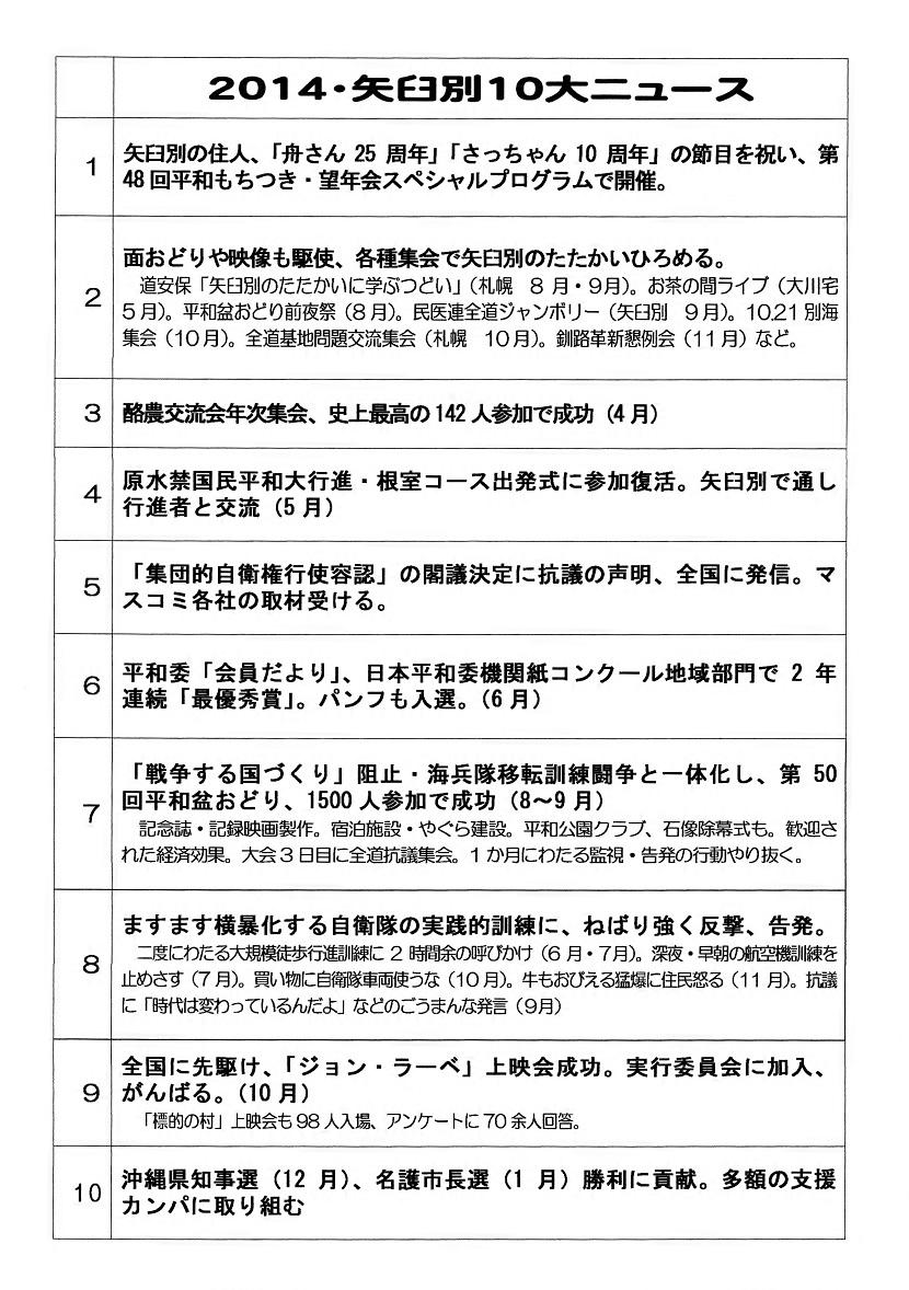14yausu10news.jpg