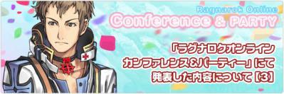「ラグナロクオンライン カンファレンス&パーティー」にて発表した内容について【3】